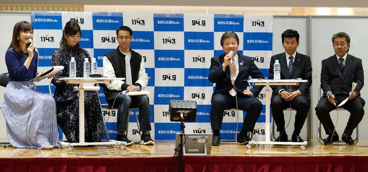 KBS京都と久御山町がコラボ/ラジオ特番公開録音