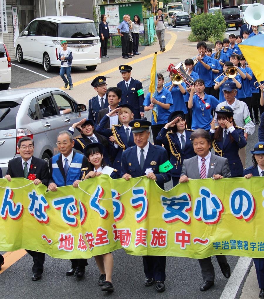 パレードで防犯PR/安全・安心まちづくり宇治・久御山大会