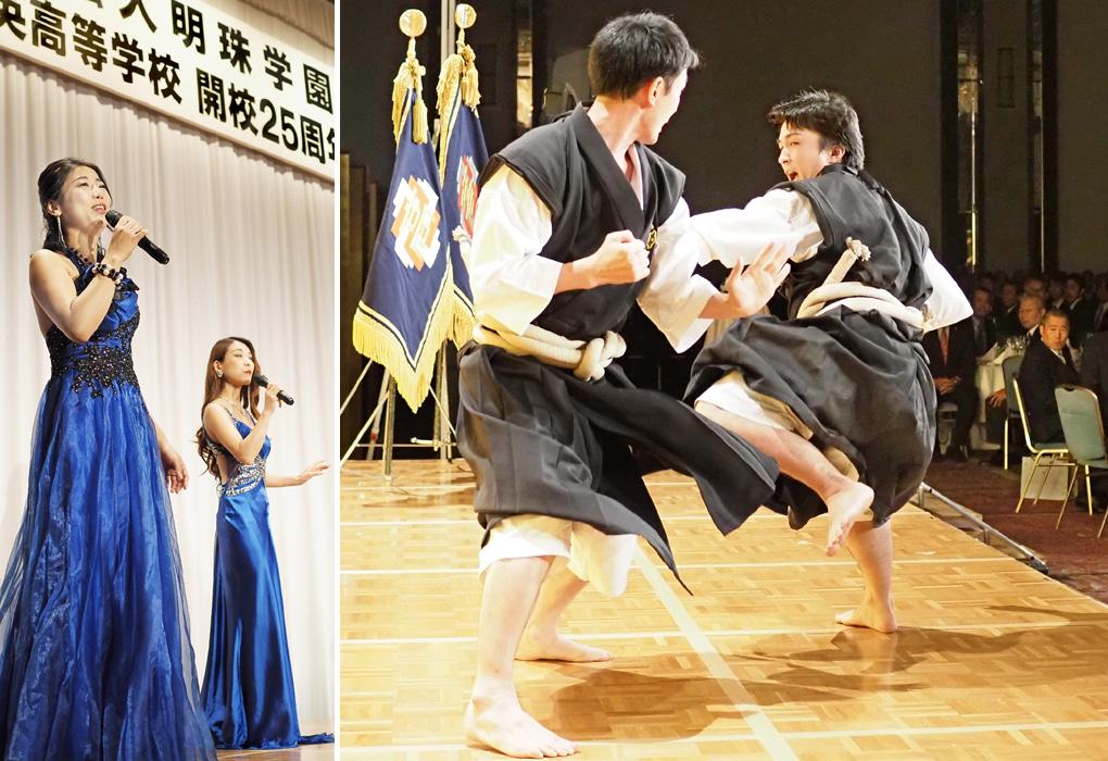 本当の強さを求めて/明珠学園35周年・京都翔英高25周年