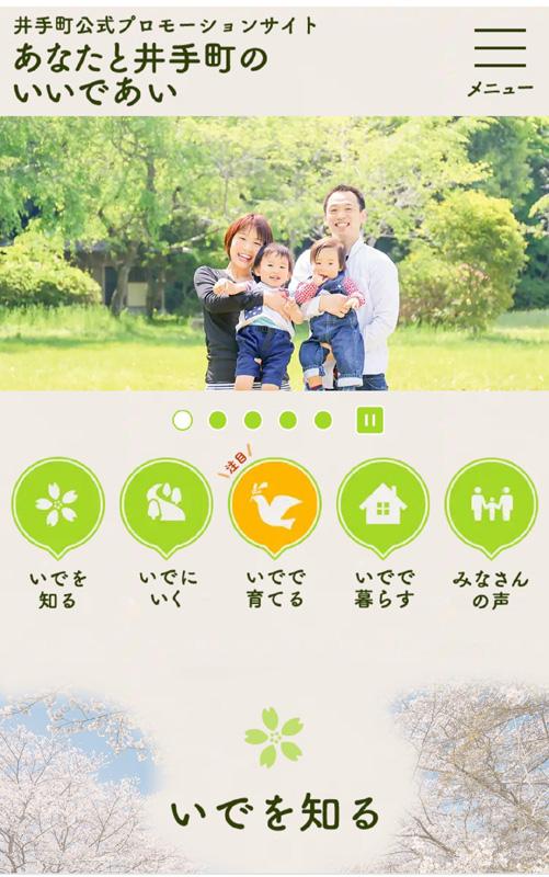 移住促進サイトを新設/井手町ホームページリニューアル
