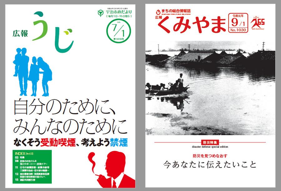 今年も「京都広報賞」で栄誉/宇治市、久御山町