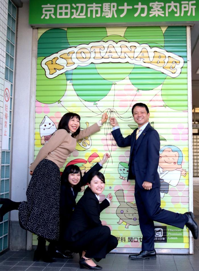 PRへシャッターに遊び心/京田辺市駅ナカ案内所