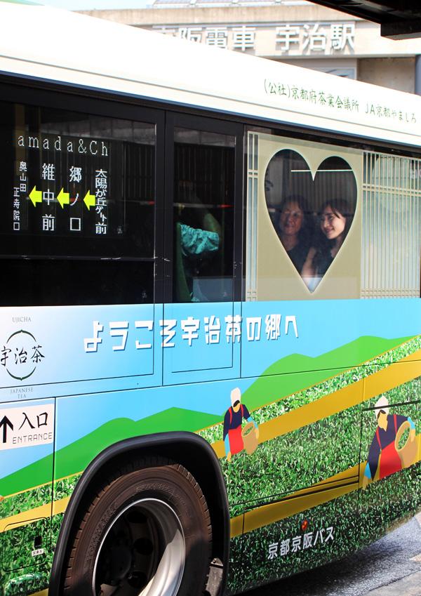 茶バスに乗って宇治田原/休日限定で運行