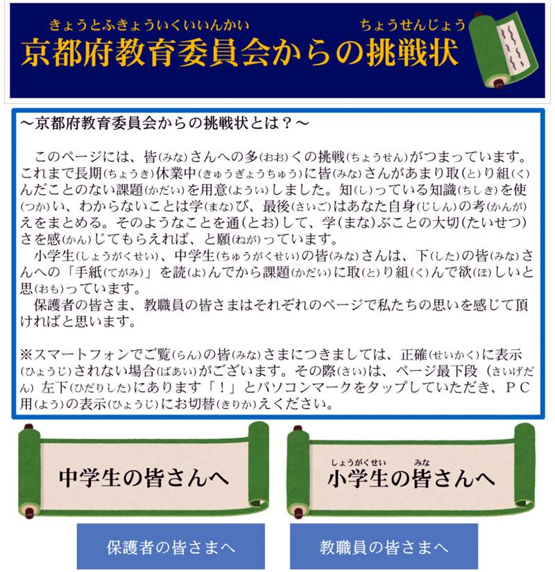 小中学生へ「挑戦状」/府教委、家庭学習支援サイトを開設
