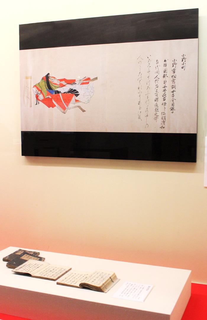 企画展 小町七変化―名所図会にみる小野小町―/7月12日まで・源氏物語ミュージアム