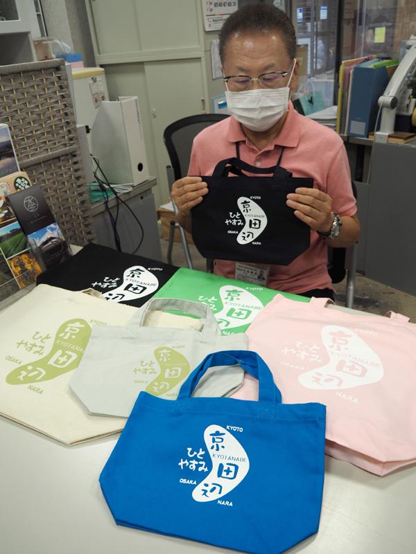 好評!ひとやすみエコバッグ/京田辺市観光協会