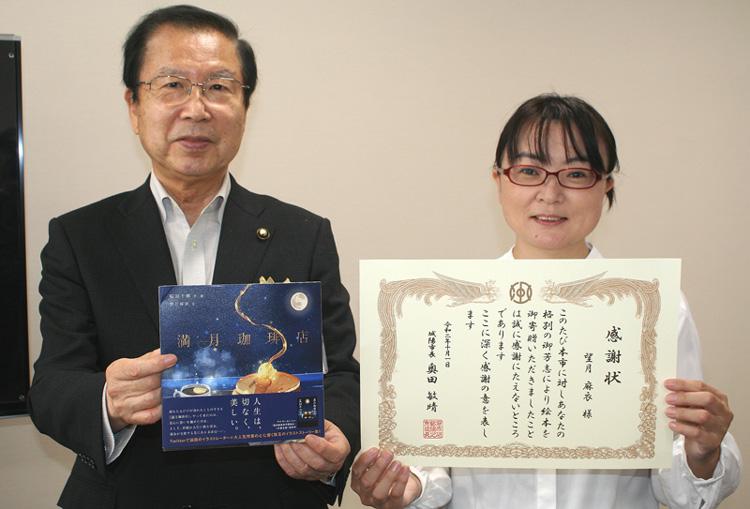 新作絵本「満月珈琲店」寄贈/城陽市の小説家・望月麻衣さん