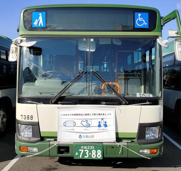 新しい生活様式PR 路線バスに「マスク」/久御山