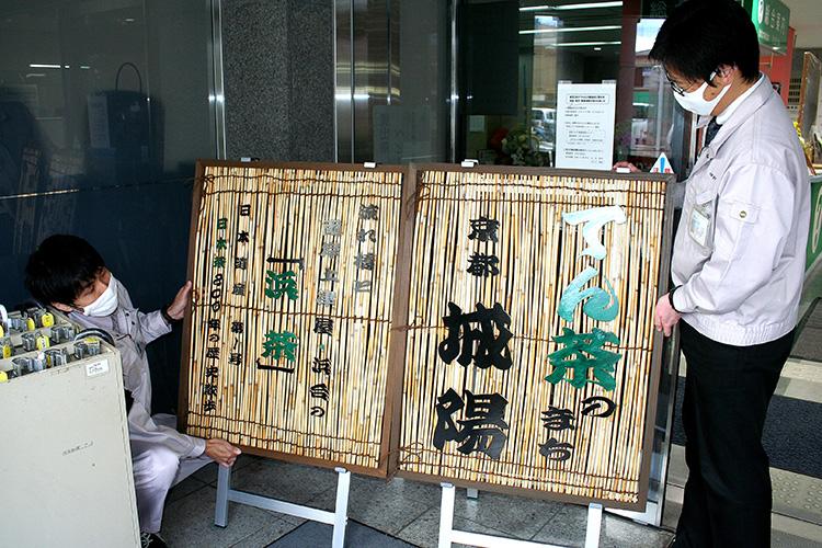 「よしず」看板、市役所玄関に/城陽
