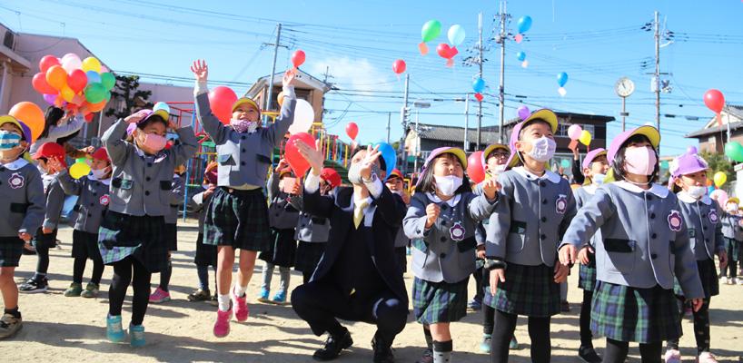 天まで届け!みんなの願い/田辺幼稚園創立50周年
