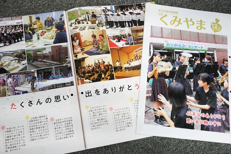 紙面づくり ひと工夫/久御山町 京都広報賞「知事賞」受賞