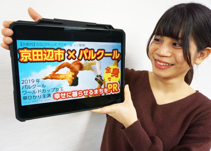 3者協働で「若者の定住へ」/京田辺市プロモ動画公開