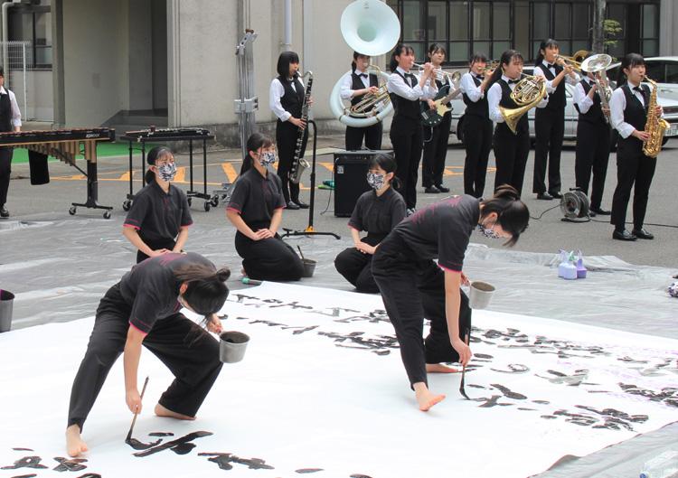 強く熱く 吹奏楽部とコラボ/莵道高校 書道部